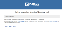 ZBLOG分类打不开Call to a member function Time() on null