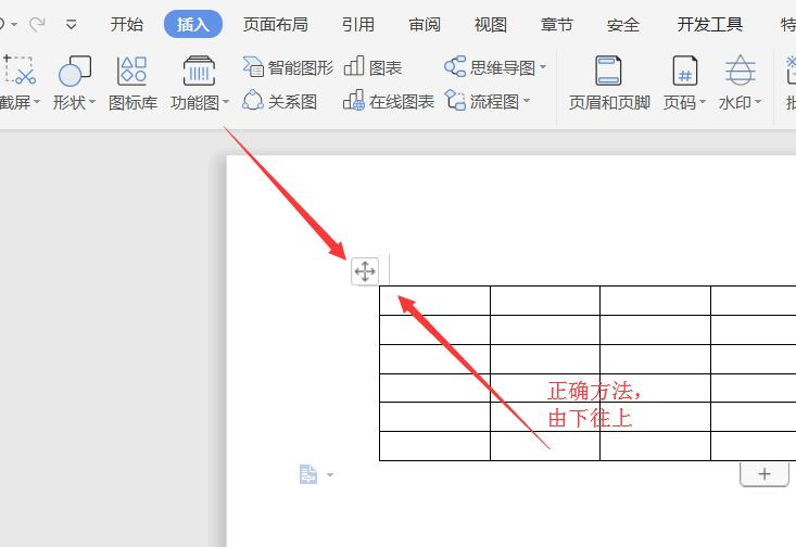 WPS文字中排版时表格不容易被选中是什么原因?