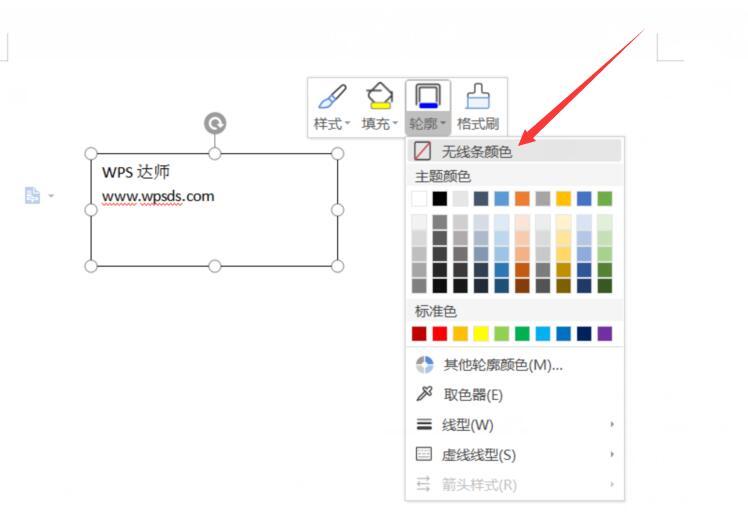 WPS文本框线如何去掉颜色?