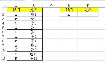 VLOOKUP函数能查询一个值返回多个结果吗?