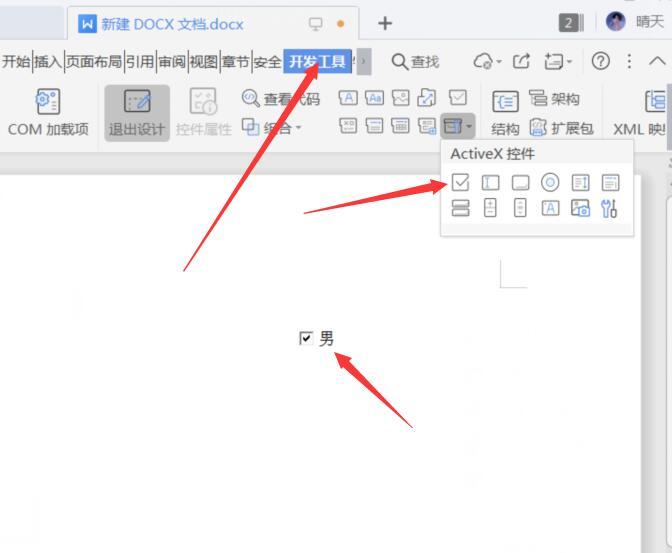 WPS文字排版中如何输入复选框并打勾
