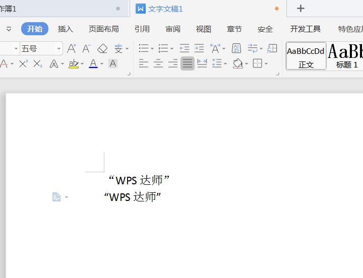 """WPS中的与双引号""""""""间距为什么不一样?如何调整"""