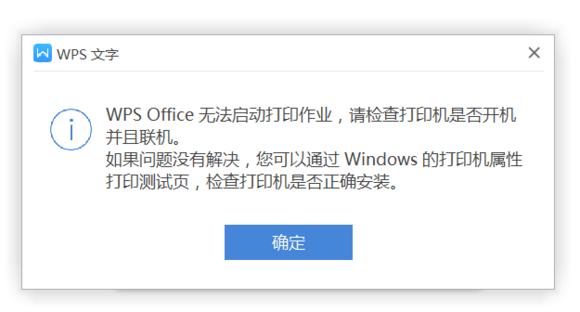 WPS office 无法启动打印文档