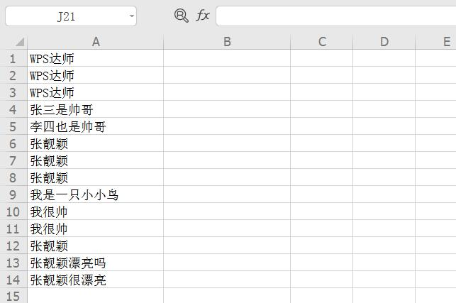 WPS表格根据查找关键词对其进行分类