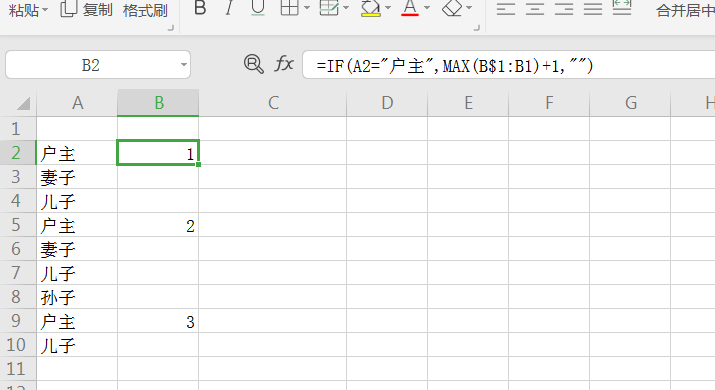 户口分类编号计数,按分类自动排序