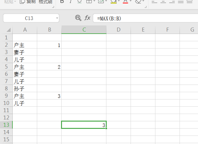 取一列数值中的最大值,并在公式前后添加文字信息