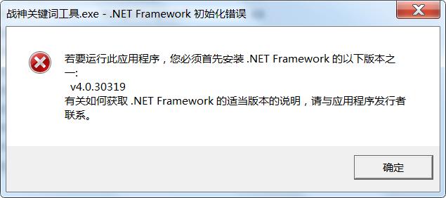 .net framework 初始化错误
