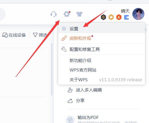 WPS2019超链接打开方式选择电脑浏览器而不用内置