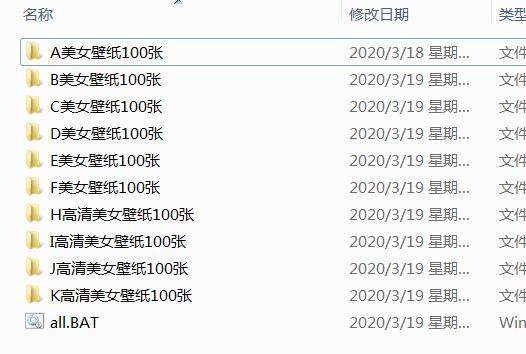 多个文件夹内图片与文件合并到一个文件夹内(批处理)
