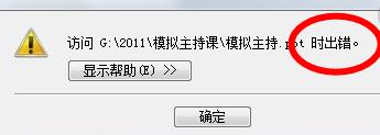 WPS演示打不开ppt文件怎么办?