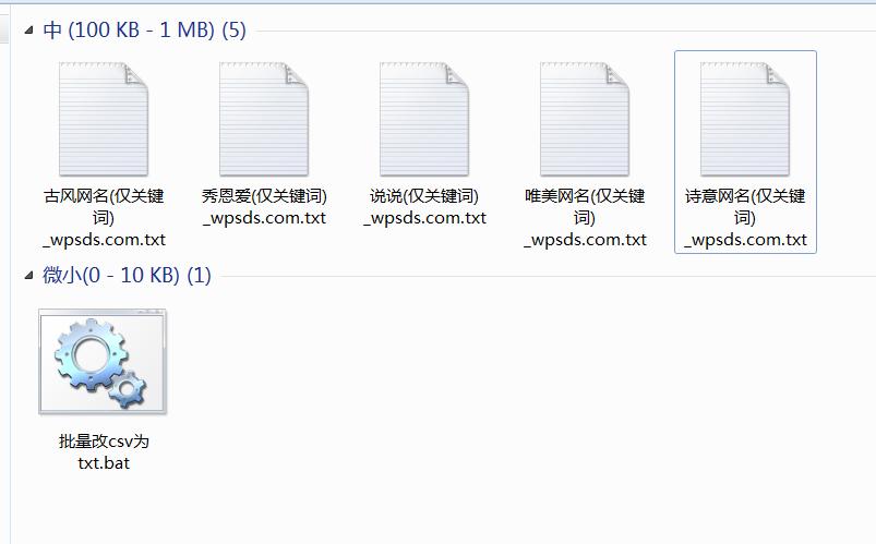 BAT批处理csv转txt,批处理改变文件扩展名(后缀名)