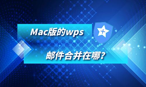 苹果mac系统的WPS邮件合并功能在哪?