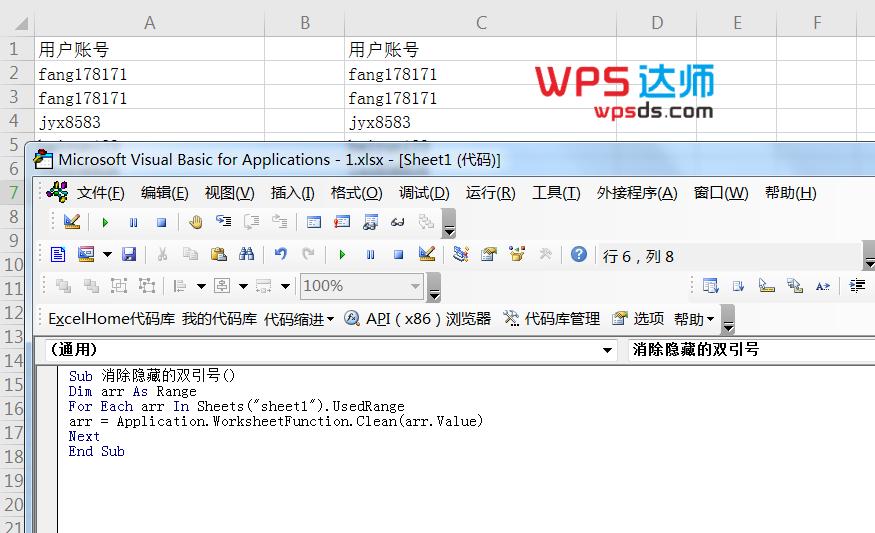 VBA清除csv文件中的隐藏的双引号