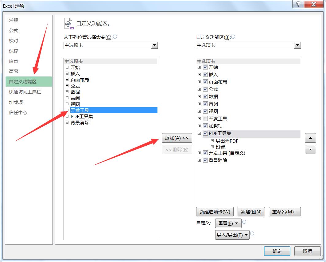 EXCEL 2013的开发工具在哪