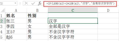 """excel判断字符串是否包含""""非汉字""""字符"""
